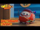 Паровозик Тишка. Новые Приключения - Настоящий Талант  (мультфильм для детей)
