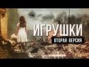 Артём Гришанов - Toys for Poroshenko / Игрушки / War in Ukraine (English subtitles)