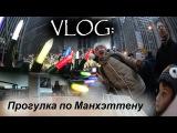VLOG: Прогулка с Инной по Манхэттену / ЙОЛКА / H&M / Музей СЕКСА  (часть 1)