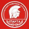"""Спортивный клуб """"СПАРТА"""" /Волгоград/"""