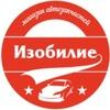 """Сеть автомагазинов """"ИЗОБИЛИЕ"""""""