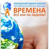 "Логотип ООО МШППиМ ""ВРЕМЕНА"""