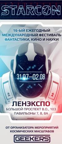 СТАРКОН 2015: Ленэкспо, 31 июля - 2 августа