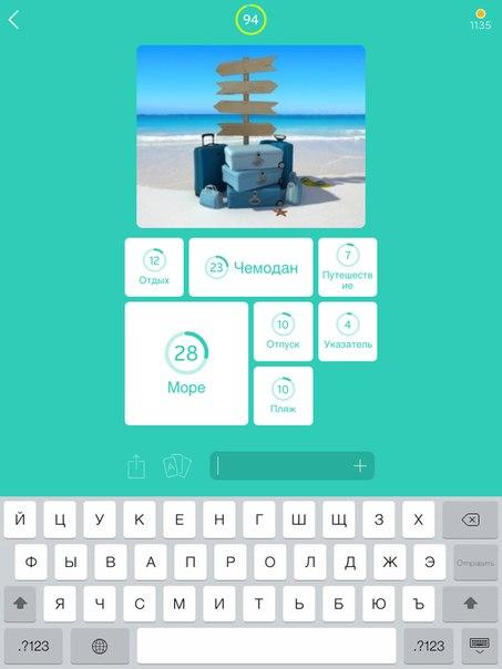 картинки игра 94% ответы