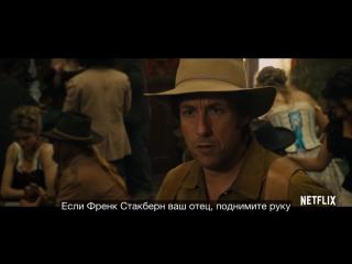 Нелепая шестерка - трейлер (Субтитры Film.ru)