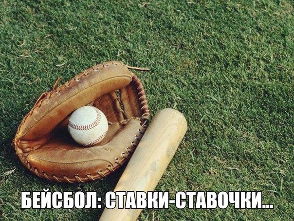 Футбол ставки на бейсбол