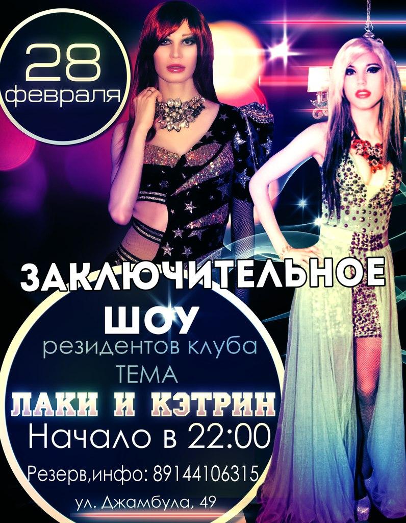 Афиша Хабаровск Последняя неделя с Лаки Спирс и Кэтрин Версаче