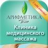 Арифметика Тела | Массаж Москва|Лечебный|Детский