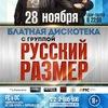 КОНЦЕРТЫ ЗВЕЗД В КРАСНОЯРСКЕ - МНОГОТОЧИЕ 15.12