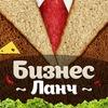 Бизнес-ланчи в Санкт-Петербурге