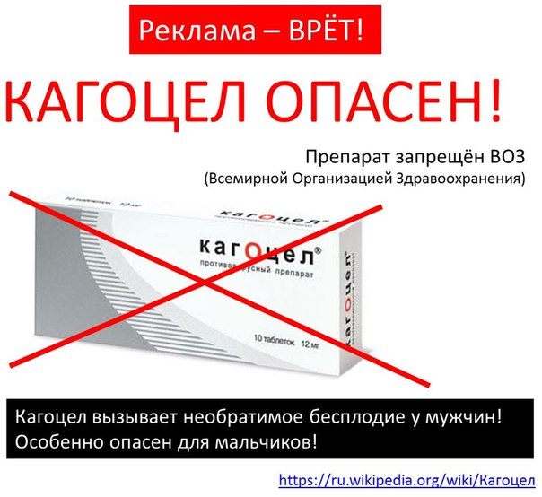 Факты про Кагоцел: