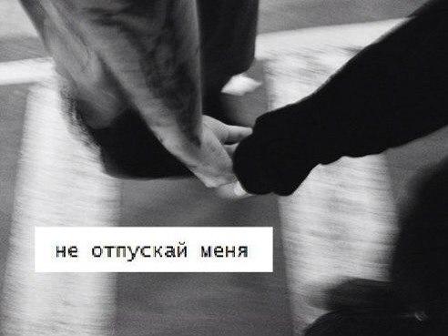 Не отпускай меня из своих рук припев скачать