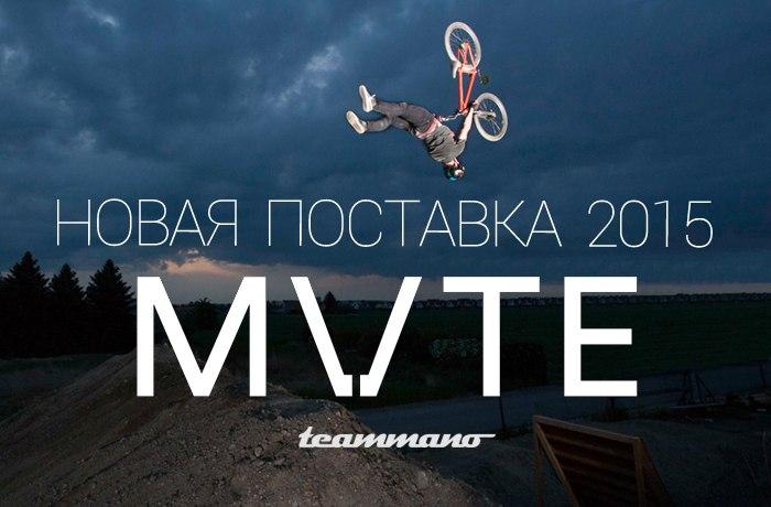 Блог компании TEAMMANO: Поставка нового бренда из Германии - MVTE !