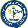 Рубцовский институт (филиал) АлтГУ