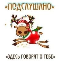 Логотип ПОДСЛУШАНО 03