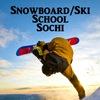 HRC - Школа сноуборда и горных лыж. Инструкторы