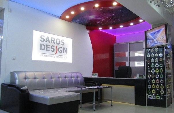 Сарос дизайн отзывы