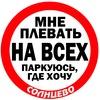 АвтоХамы в Солнцево и Ново-Переделкино