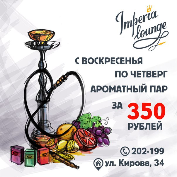 Вредный обзор: где в Калуге покурить кальян 18+