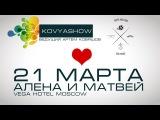 21 марта SDE Алена и Матвей, Ведущий Артём Ковяшов
