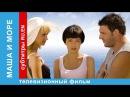 Маша и Море Masha and the Sea Фильм StarMedia Любовный Детектив