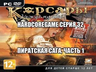Let's play! Корсары:Каждому Свое HardcoreGame серия 32-пиратская сага, часть 1.
