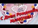 """Видио-открытка """"С днем рождения, МАМА! Притча о маме"""""""