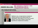 Владимир Путин дал интервью итальянским журналистам - Первый канал