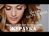 АННА ШАРКУНОВА и КИРИЛЛ ЕРМАКОВ - Жураука (Сольный концерт