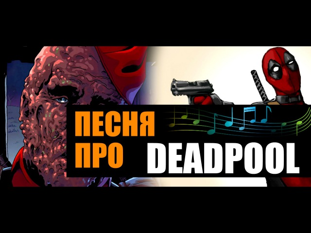 Песня про героя Дэдпул / Song of the hero Deadpool