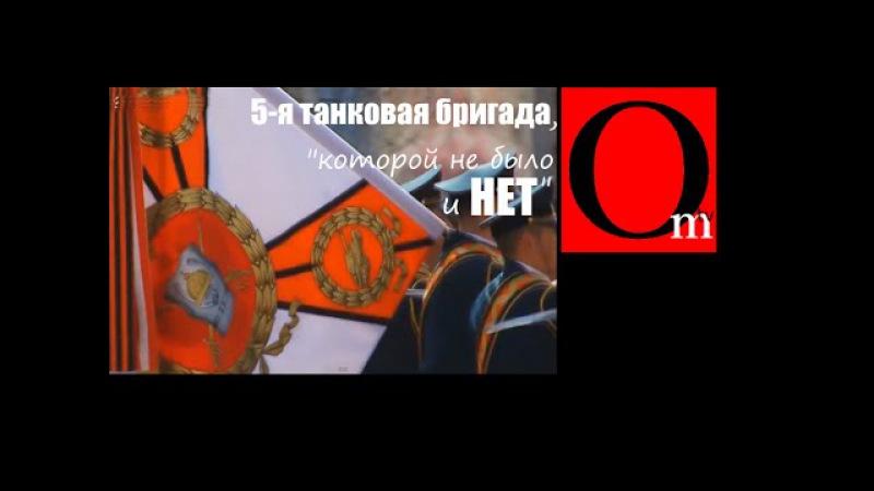 5-я танковая бригада ВС РФ в Украине. The 5th Armored Brigade RF in Ukraine. Investigation.