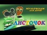 Мультик про листочок і мишку | Мультфільми для дітей українською мовою