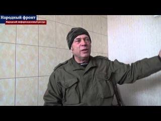"""ЛНР. Интервью с командиром, позывной """"Ефимыч""""."""