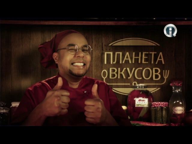 Планета вкусов. Адыгея. Куриная кухня (2012)