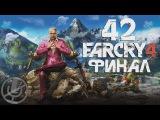 Far Cry 4 Прохождение На Русском Часть 42 — Прах к праху [Финал  Концовка] (60 fps)