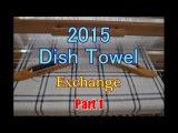 Dish Towel Exchange 2015 Part 1