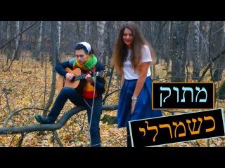 (cover) אליעד - מתוק כשמרלי | Eliad - Sweet As Marley