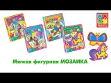 Мозаика мягкая VT2301-01,02,03,04