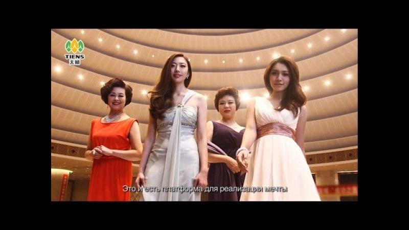 [2015] Корпорация Тяньши (Tiens) Новый ролик