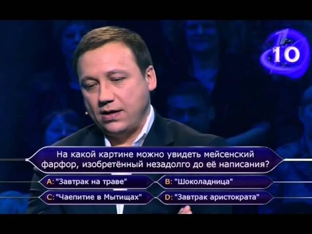 Кто хочет стать миллионером (24.05.2014)