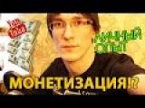 Монетизация видео на youtube 2015 - новичкам!