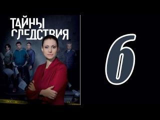 Тайны следствия 14 сезон 6 серия - Сериал фильм детектив смотреть онлайн