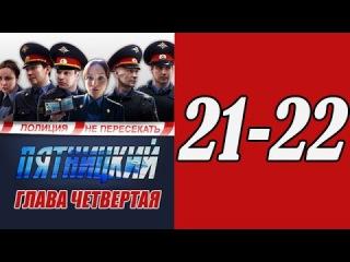 Пятницкий. Глава четвертая. 21 22 серия. Сериал фильм детектив смотреть онлайн.