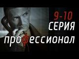 Профессионал 9 10 серия. Сериал фильм детектив смотреть онлайн.