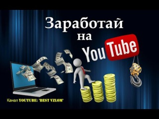 Заработать На YouTube! Партнерская Программа Для Начинающих Каналов! AIR - Agency of Internet Rights