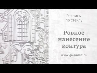 Витражная роспись по стеклу | Ровное нанесение контура