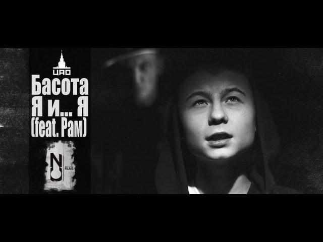Басота Я и Я feat Рам