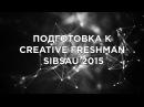 Подготовка к CREATIVE FRESHMAN SIBSAU 2015 | АэроСМИ