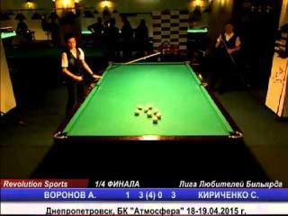 Revolution Sport (1 этап): Воронов С. - Кириченко С.