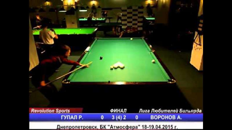 Revolution Sport (1 этап): Гупал Р. - Воронов А. (ФИНАЛ)